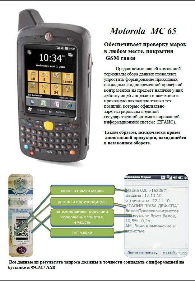 Мобильный сканер штрих-кода - Motorola MC65