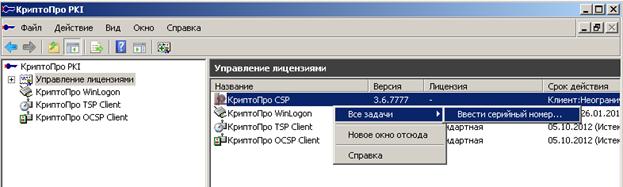 КриптоПРО PKI