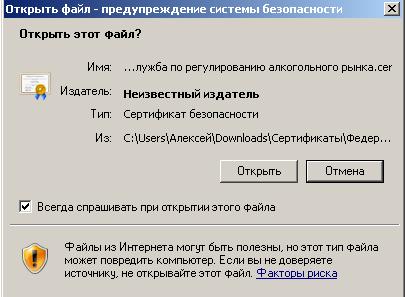 открыть сертификат