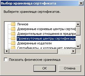 промежуточные центры сертификации