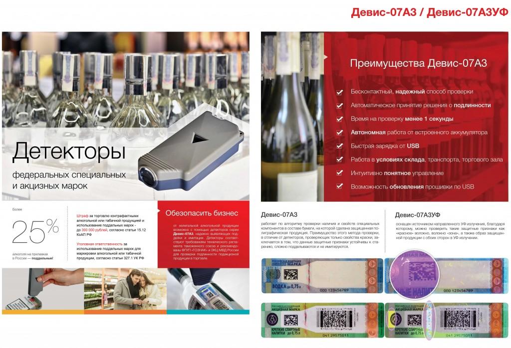 Листовка Девис -07А3 -07А3УФ_для партнеров